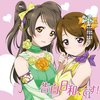 Kokuhaku Biyori, Desu! | TV Anime Love Live! Duo Single