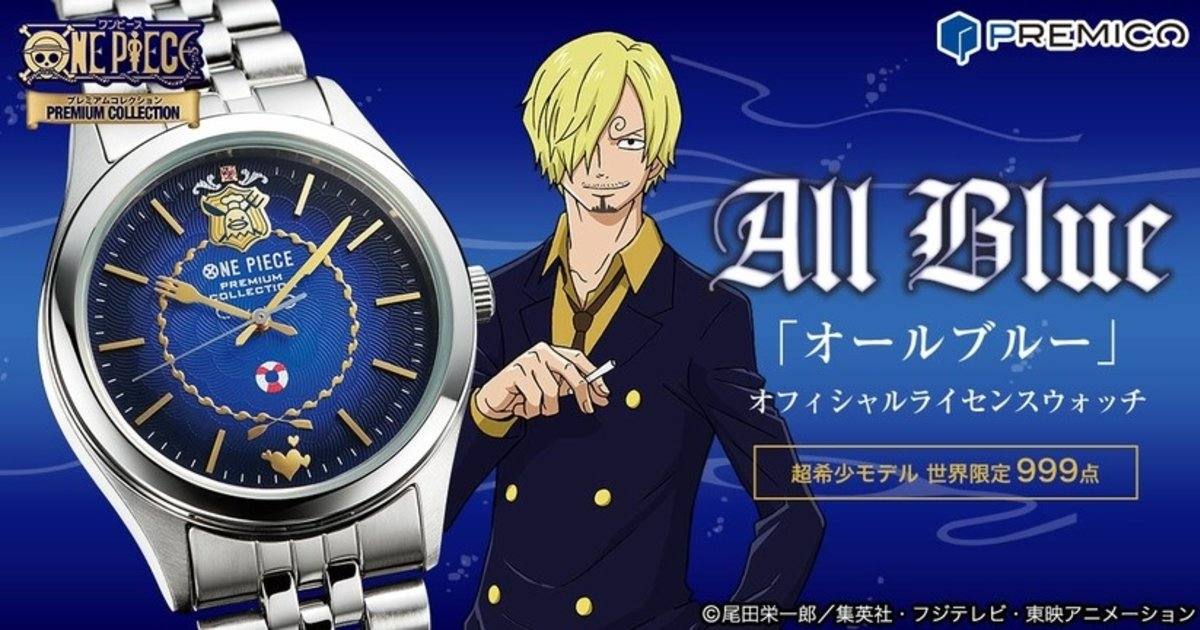 New One Piece Watch Inspired by Fabled All Blue!   Product ...