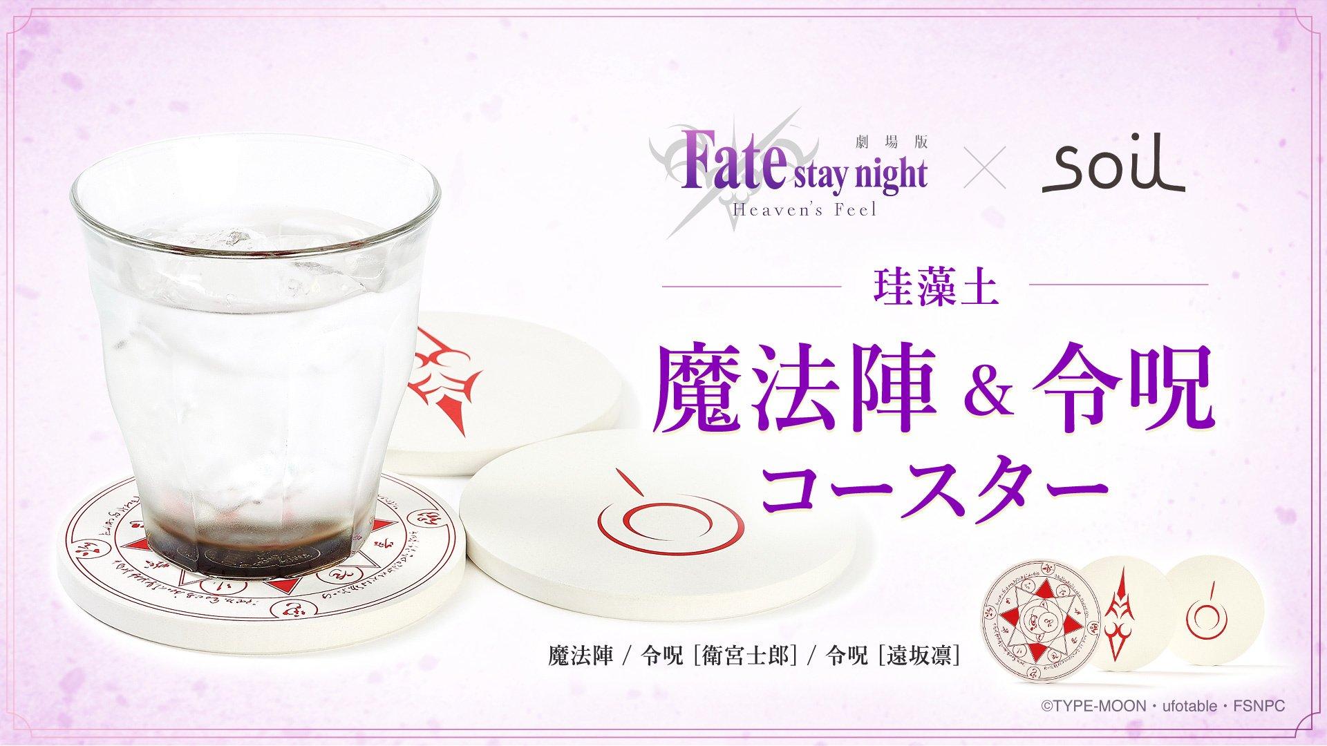 劇場版 Fate Stay Night Heaven S Feel Soil 珪藻土 魔法陣 令呪コースター Tokyo Otaku Mode Projects