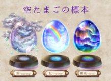 Sky Egg Samples 2