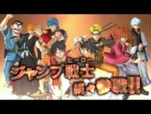 "PS3/PS Vita ""J-Stars Victory VS"" PV #1 (with Goku, Naruto and Luffy!)"
