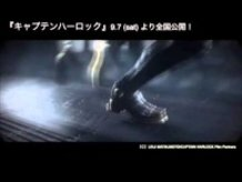 """Captain Harlock"" Live-Action Movie Battle Scene is here!!"