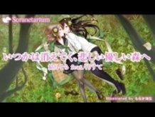 """Sora Yuizuki feat. Kurisute """"Itsuka wa Kieteku, Kanashii Yasashii Mori e"""" PV [HD]"""