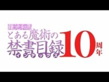 """""""A Certain Magical Index"""" 10th Aniversary Movie!"""