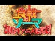 Anime Shokugeki no Soma Teaser