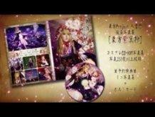 【C87/CH13】 Touhou Project  Yukari Yakumo  Cosplay-ROM  PV