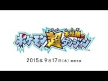 """Trailer Unveiled for 3DS Game """"Pokémon Super Mystery Dungeon""""!"""