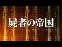 Anime Film Trailer: The Empire of Corpses