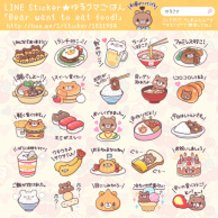 Bear want to eat food! (LINESticker)