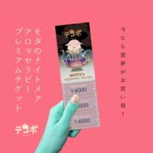 Miota's Premium Ticket