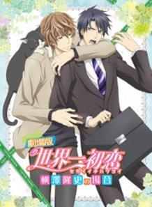 """[Blu-ray & DVD] """"Sekai-ichi Hatsukoi the Movie: Takafumi Yokozawa no Baai"""" Animate Limited Edition"""