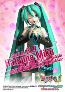 "Blu-ray & DVD ""Hatsune Miku Live Party 2013 in Kansai (Mikupa♪)"""