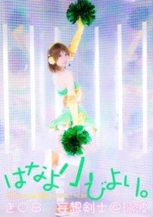 Hanayo Koizumi (Cheerleader)