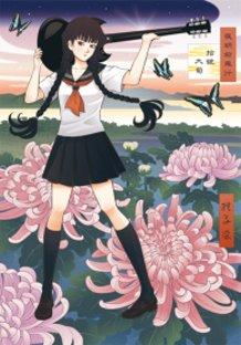 """""""No.10 Largeflowered Crysanthemum"""" -Number Ten-"""