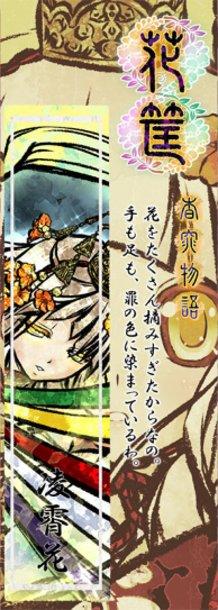 Hanagatami - Nouzen Kazura