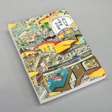 The Big Picture: Akira Yamaguchi Artworks