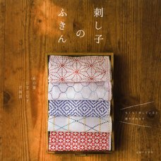 Make Your Own Sashiko Kitchen Cloth