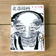 Hokusai Manga Art Works Vol.1