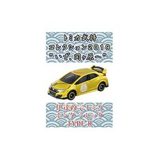 Tomica Busho Collection 2019 Vol. 1: Date Masamune