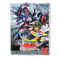 Yu-Gi-Oh! Arc V Official Card Game Catalog: The Variable Book 18