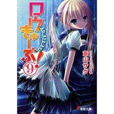 Ro-Kyu-Bu! Vol. 9 (Light Novel)