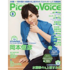 Pick-Up Voice August 2016