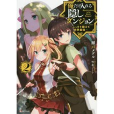 The Hidden Dungeon Only I Can Enter Vol. 2 (Light Novel)
