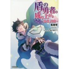 The Rising of the Shield Hero: Summoning of the Heroes Kyu Aiya Special Works