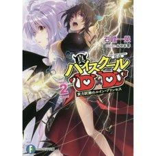 True High School DxD Vol. 2 (Light Novel)