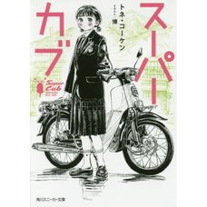 Super Cub Vol. 1 (Light Novel)