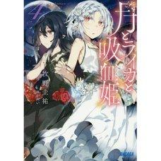 Tsuki to Laika to Nosferatu Vol. 4 (Light Novel)