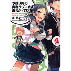 My Teen Romantic Comedy SNAFU Vol. 4 (Light Novel)