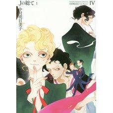 Asumiko Nakamura Collection Vol. 4