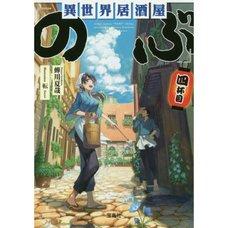 Isekai Izakaya Nobu Vol. 4 (Light Novel)