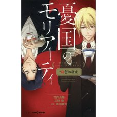 Moriarty the Patriot: A Study in Scarlet (Light Novel)