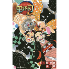 Kimetsu no Yaiba: One-Winged Butterfly