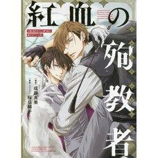 Dakaretai Otoko Ichii ni Odosarete Imasu: Martyrs of Red Blood (Light Novel)