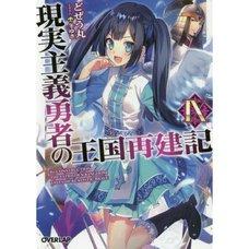 How a Realist Hero Rebuilt the Kingdom Vol. 9 (Light Novel)