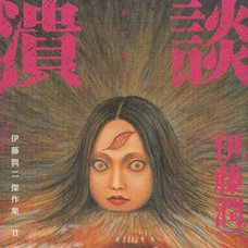 Junji Ito Masterpiece Collection Vol. 11: Kaidan