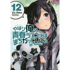 My Teen Romantic Comedy SNAFU @comic Vol. 12