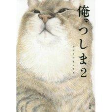 Ore Tsushima Vol. 2