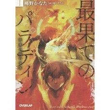 The Faraway Paladin Vol. 1 (Light Novel)