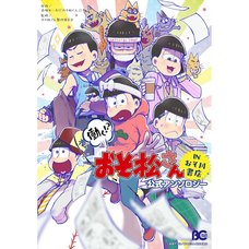 Hataraku!? Osomatsu-san ~in Osogawa Shoten~ Official Anthology