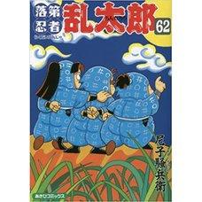 Rakudai Ninja Rantaro Vol. 62