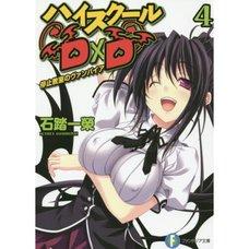 High School DxD Vol. 4 (Light Novel)