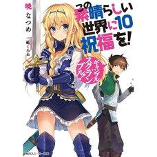 KonoSuba: God's Blessing on This Wonderful World! Vol. 10 (Light Novel)