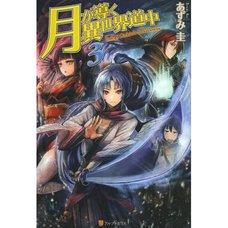 Tsukimichi: Moonlit Fantasy Vol. 3 (Light Novel)