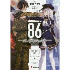86 -Eighty Six- Vol. 1 (Light Novel)