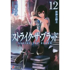 Strike the Blood Vol. 12 (Light Novel)