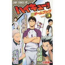 Haikyu!! TV Anime Team Book Vol. 3